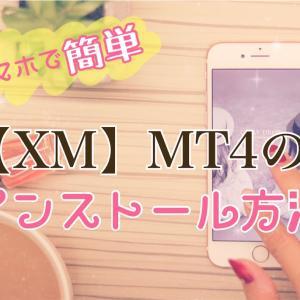 スマホで簡単【XM】MT4のインストール方法