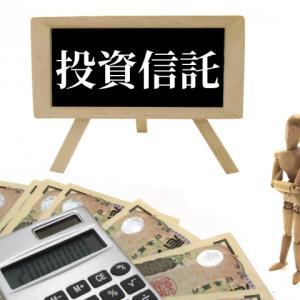 おすすめの投資信託(2020年1月現在)