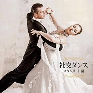 恋はshall we dance