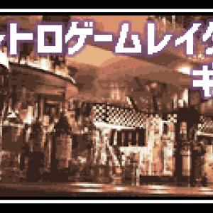 週刊レトロゲームレイダースギルド(10月29日号)