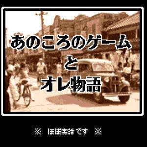 【レトロゲームと俺物語】ファミコンブームという熱気と、街の本屋さんの商魂と、宴の始末の話。