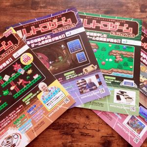 【NEWS】悲報!定期購読を募集していた週刊レトロゲームコレクションファイルが4号でまた休刊してしまった件