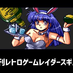 【定期報告】週刊レトロゲームレイダースギルド(1月18日号)