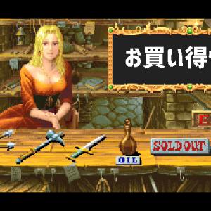 【NEWS】2021年8月に発売するレトロ系ゲームとゲーム関連商品情報