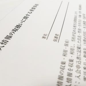 当事務所の情報保護に関する方針・諸規定を策定しました。