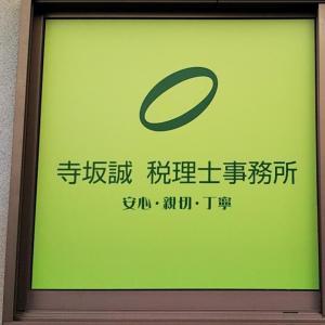 寺坂誠税理士事務所が分かり易くなりました!!!