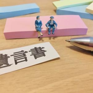 遺言書作成の準備と遺言書の書き方