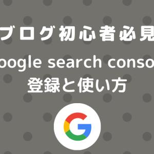 [ブログ初心者必見]Google search consoleの登録と使い方を知ろう!
