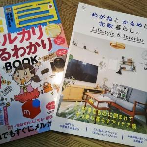 アナログな私が買った本とお宝発見!