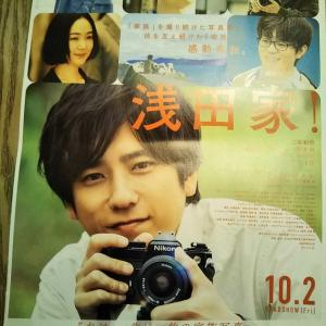 昨日観た映画「浅田家!」とガーデニング
