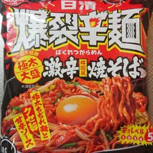 日清!爆裂辛麺!~焼きそば~