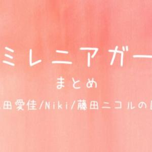 ミレニアガール(志田愛佳/Niki/藤田ニコルの回)に出たアプリ/映画/スイーツまとめ