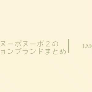 西野七瀬のグータンヌーボヌーボ2の衣装/ファッションブランドまとめ