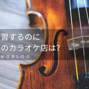 楽器を練習するのにおすすめのカラオケ店は?