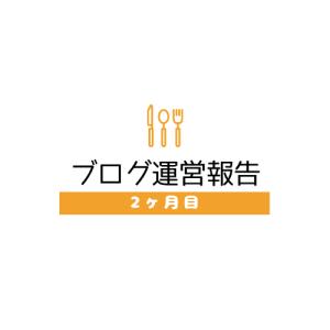 【2020年2月】ブログ運営報告【2ヶ月目】