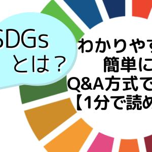 SDGsとは?わかりやすく簡単にQ&A方式で説明【1分で読める】