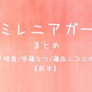 ミレニアガール(木下晴香/安藤なつ/藤田ニコルの回)に出たアプリ/映画/スイーツまとめ【前半】