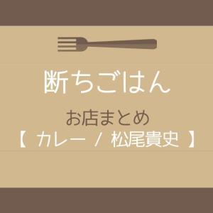 【松尾貴史】断ちごはんに出たお店まとめ【カレー編】
