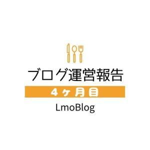 【2020年4月】ブログ運営報告【4ヶ月目】
