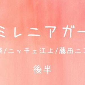 ミレニアガール(石井杏奈/ニッチェ江上/藤田ニコルの回)に出たドラマ/映画/おやつまとめ【後半】