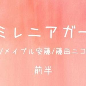 ミレニアガール(梶裕貴/メイプル安藤なつ/藤田ニコルの回)に出たドラマ/映画/おやつまとめ【前半】