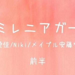 ミレニアガール(志田愛佳/Niki/メイプル安藤なつ/藤田ニコルの回)に出たドラマ/映画/おやつまとめ【前半】