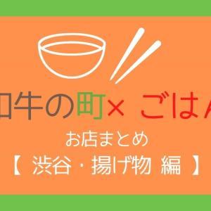 【渋谷・揚げ物編】和牛の町×ごはんに出たお店まとめ(ゲスト:キャイーン天野ひろゆき)