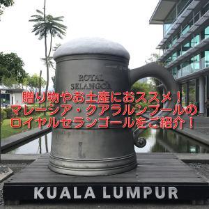 贈り物やお土産に!マレーシアにあるロイヤルセランゴールのピューター製品を買ってみた!