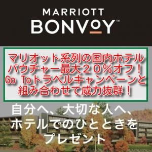 マリオット・ボンヴォイの国内ホテルバウチャーが最大20%オフ!Go Toトラベルキャンペーンと組み合わせて威力抜群!