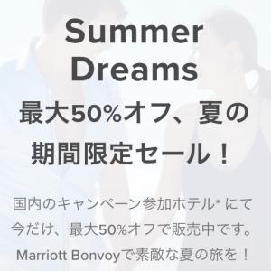 マリオット系列ホテルが最大半額。期間限定、お得な「サマードリームスプラン」。内容や対象ホテル、予約方法を解説。【Summer Dreams】