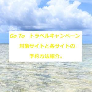 【Go Toトラベル】7月27日から旅行代理店・予約サイトで順次予約開始。参加予約サイトの状況や特徴と予約方法を解説。