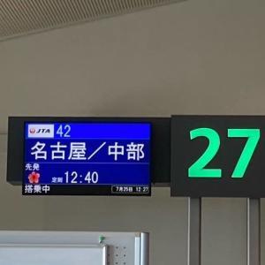 【楽天トラベル・楽パック利用】JALグループ・日本トランスオーシャン航空(JTA)NU42便 沖縄/那覇~名古屋/中部・セントレア 当日アップグレードでのクラスJ搭乗記