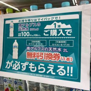 ミニストップで南アルプスの天然水550㎖を買うとおまけで2ℓがもらえるキャンペーン開催中。クーポンも利用して更にお得に!