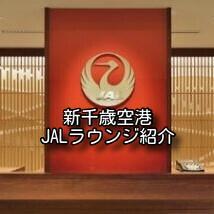 新千歳空港JALダイヤモンド・プレミアラウンジ&サクララウンジ利用記。場所・利用条件・軽食・ドリンク・設備などをご紹介。