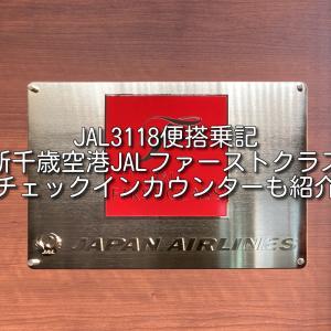 JAL3118便 札幌/新千歳~名古屋/中部・セントレア 搭乗記。新千歳空港のJALファーストクラスカウンターでチェックイン。ブリティッシュエアウェイズのマイル「Avios」を利用した特典航空券予約でお得に。