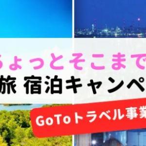 9月7日開始!「みえ旅宿泊キャンペーン」について解説。愛知県・岐阜県・三重県民限定割引。予約サイトで旅行予約&Go Toトラベル併用可能。