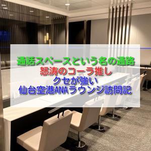 仙台空港ANAラウンジ訪問記。場所・利用方法・ドリンクやフード・設備をご紹介。【Sendai Airport ANA Lounge】