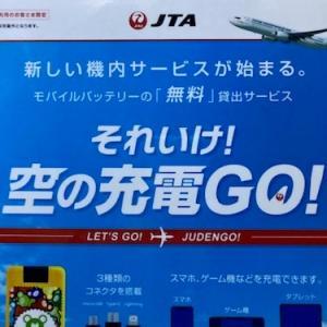 【新サービス「充電GO!」】JTAのクラスJ席利用でモバイルバッテリーの機内無料レンタル体験記。概要・利用条件・利用可能機器・利用方法などをご紹介。