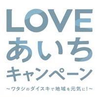 最大50%オフ!11月開始「LOVEあいちキャンペーン第2弾」。対象者・クーポン配布日時・割引内容・対象予約サイト・クーポン取得&利用方法などを解説。「じゃらんnet」・「楽天トラベル」でGo Toトラベル併用も可能。