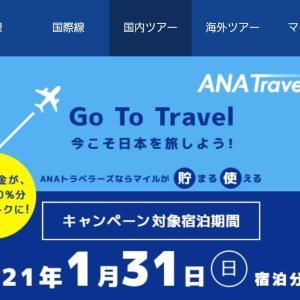 ANAトラベラーズダイナミックパッケージとホテル公式予約を組み合わせて東北3泊4日旅行に行ってきました(Go Toトラベルも利用)