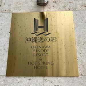 【新規開業!】沖縄逸の彩 温泉リゾートホテル宿泊記。アクセス・予約方法・館内施設・部屋・サービス内容・朝食などのレビュー。