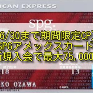 【6/30まで】SPG AMEXカード入会で最大75,000ポイント獲得キャンペーン実施中。紹介プログラム利用での入会方法とメリット・デメリットご紹介。【スターウッド プリファード ゲスト アメリカン・エキスプレス・カード】