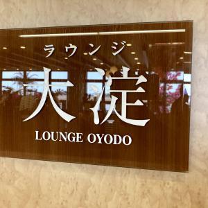 宮崎空港ラウンジ「大淀」(ANA・JAL共同ラウンジ)訪問記。利用条件・ドリンク・軽食・設備などをご紹介。