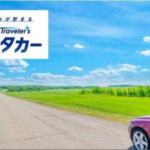 【ANAトラベラーズ・レンタカー】宮古空港(沖縄)からレンタカー利用。予約方法、当日の利用方法まで解説。国内・海外ツアーやホテルのみでも利用可能でマイルも貯まる