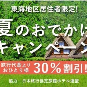 【東海地区限定】旅行代金30%割引!日本旅行「夏のお出かけキャンペーン」詳細情報をご紹介。