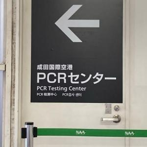 成田国際空港PCRセンターで出国前PCR検査(来院検査)を受けてみた。【第2ターミナル会場】