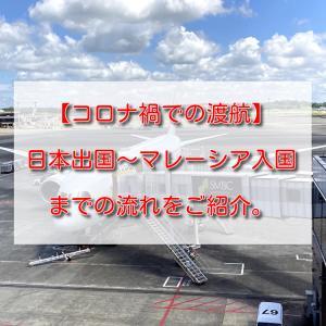 【2021年8月最新版】コロナ禍での日本出国~マレーシア入国の流れをご紹介。