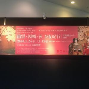 【ひな祭り】目黒雅叙園で開催中の「出雲・因幡・萩 ひな紀行」に行ってきました