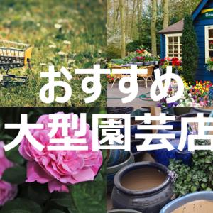 神奈川のおすすめ大型園芸店まとめ & 訪問レポート