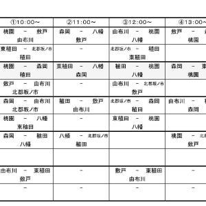 OFAU12 Dパート組合せ予定表